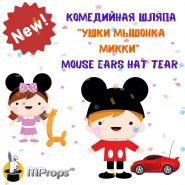 """Ушки Мышонка Микки"" - Mouse Ears Hat Tear (2 шт)"
