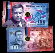 100 РУБЛЕЙ- НОВОРОССИЯ - АЛЕКСАНДР ЗАХАРЧЕНКО. ПАМЯТНАЯ СУВЕНИРНАЯ КУПЮРА