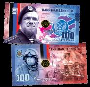 100 РУБЛЕЙ- НОВОРОССИЯ - МОТОРОЛА. ПАМЯТНАЯ СУВЕНИРНАЯ КУПЮРА