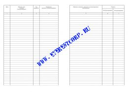 Журнал регистрации вводного инструктажа по ГО и ЧС