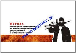 Журнал регистрации инструктажа гражданской обороне