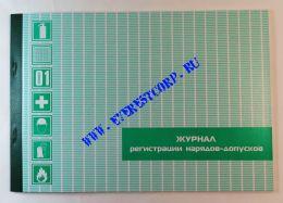 Журнал регистрации нарядов-допусков