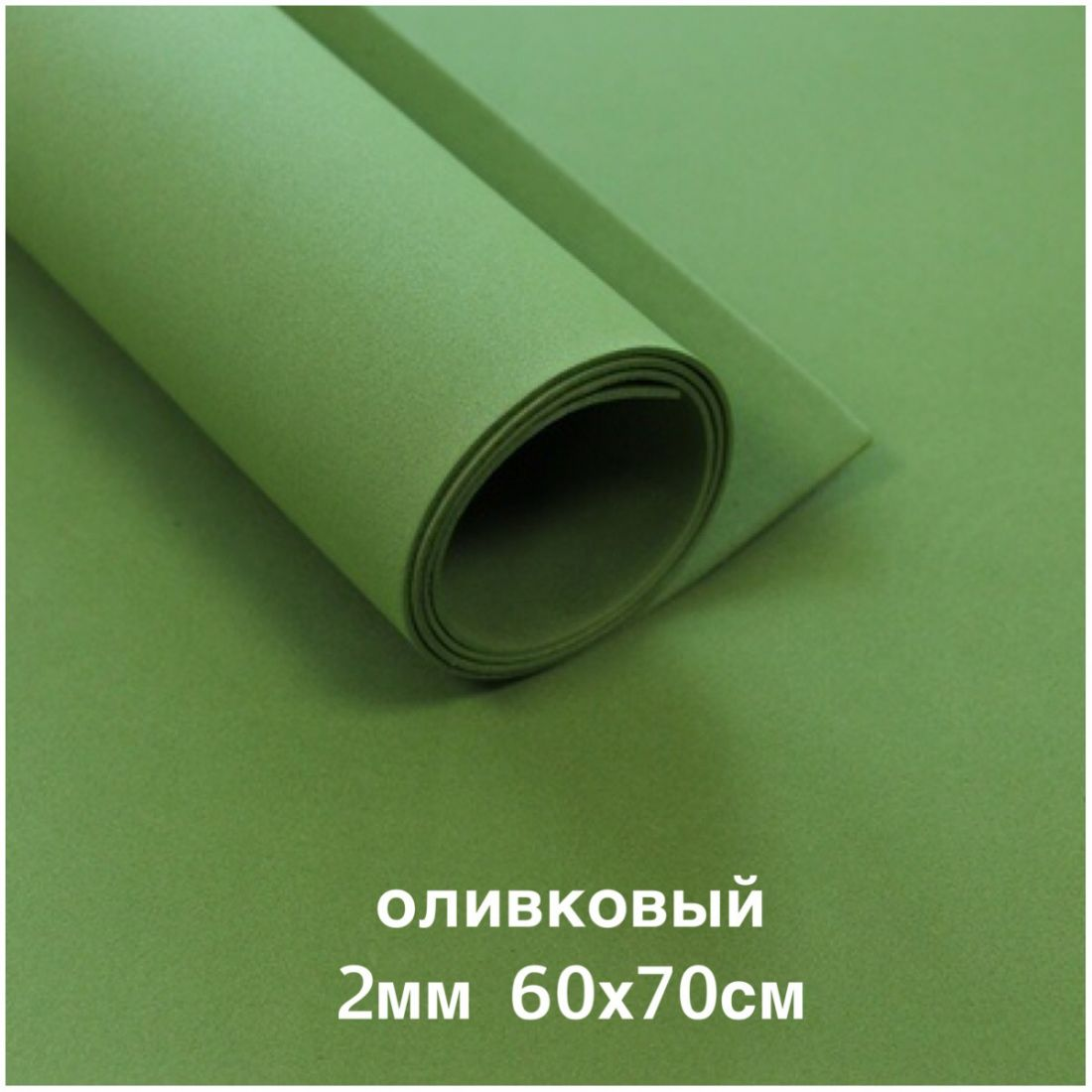 Фоамиран 2мм 60х70см (10 листов)