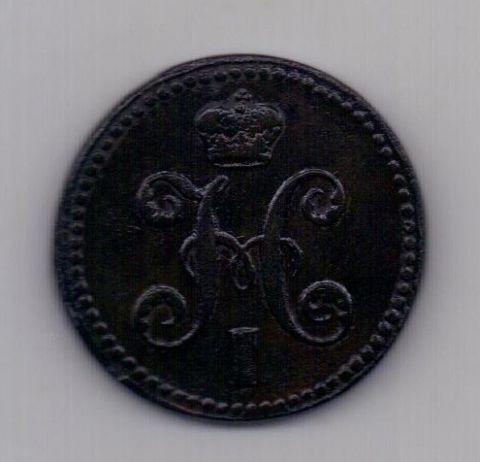 2 копейки 1841 года RR!  XF Вензель украшен!!!