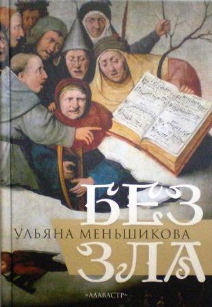 Без зла. Сборник рассказов. Православная книга для души