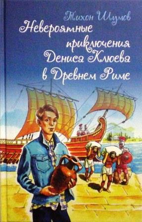 Невероятные приключения Дениса Клюева в Древнем Риме. Православная детская литература