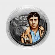 25 рублей, Владимир Высоцкий с гравировкой и цветной эмалью (гибрид)
