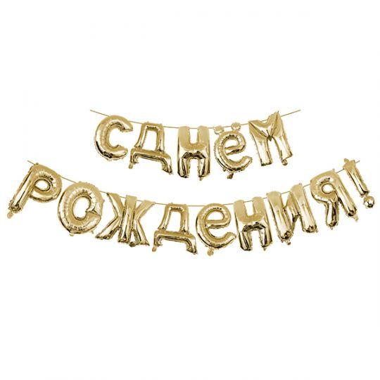 Надпись С Днем Рождения золотая
