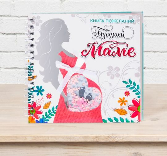 Книга пожеланий для будущей мамочки