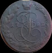 5 копеек 1782 г. ЕМ. Екатерина II. Екатеринбургский монетный двор