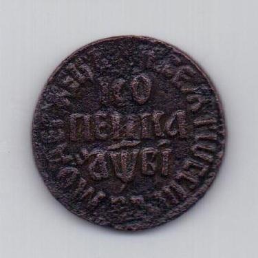 1 копейка 1712 года XF БК Петр I
