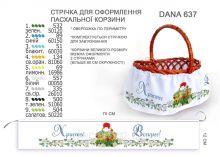 DANA 637. Юбка для оформления пасхальных корзинок (набор 500 рублей)