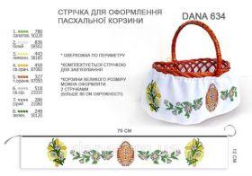 DANA 634. Юбка для оформления пасхальных корзинок (набор 575 рублей)