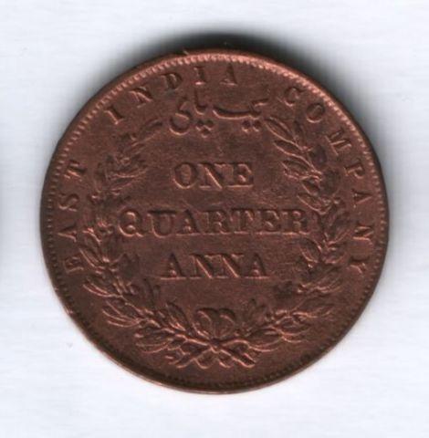 1/4 анны 1858 года Британская Индия