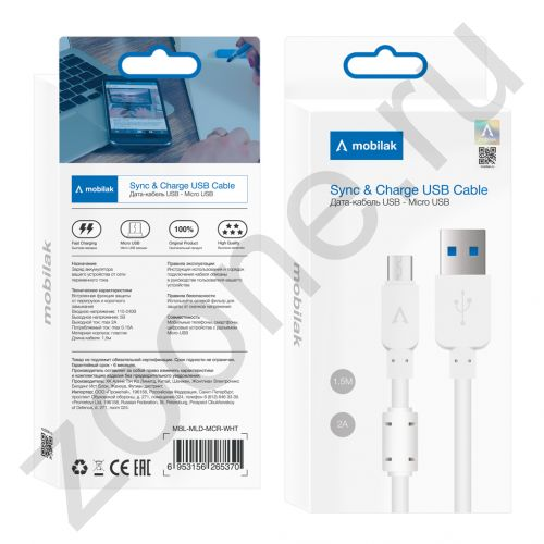 Кабель micro USB 2A 1,3М (60-ти жильный, 6 процентов/ 5 мин, Quick Charge, 50г) белый HEART MOBILAK (на русском)