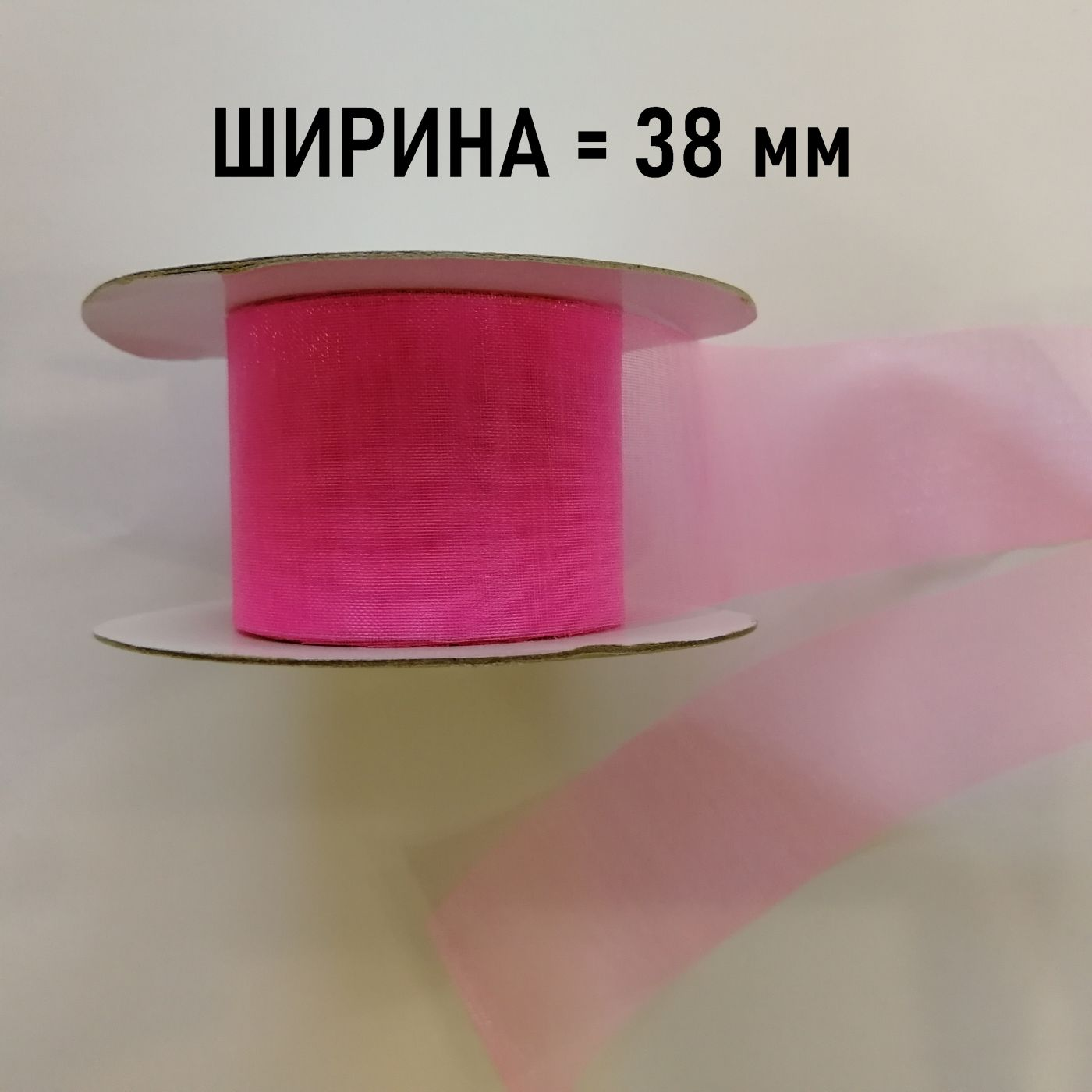 Лента декоративная органза розовая  - 38 мм