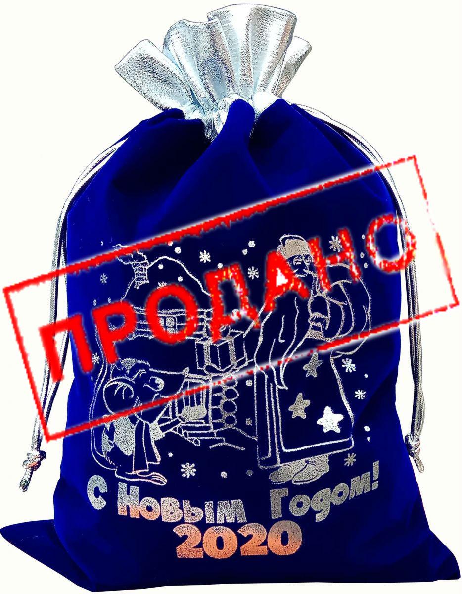 Дедушка поздравляет мышонка 800 грамм (синий мешок)