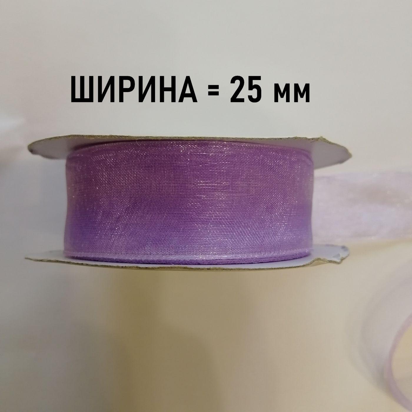Лента органза светло-сиреневая ширина - 25 мм