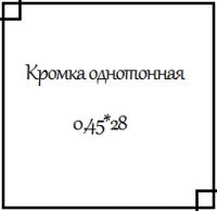 Кромка ПВХ однотонная 0,45*28
