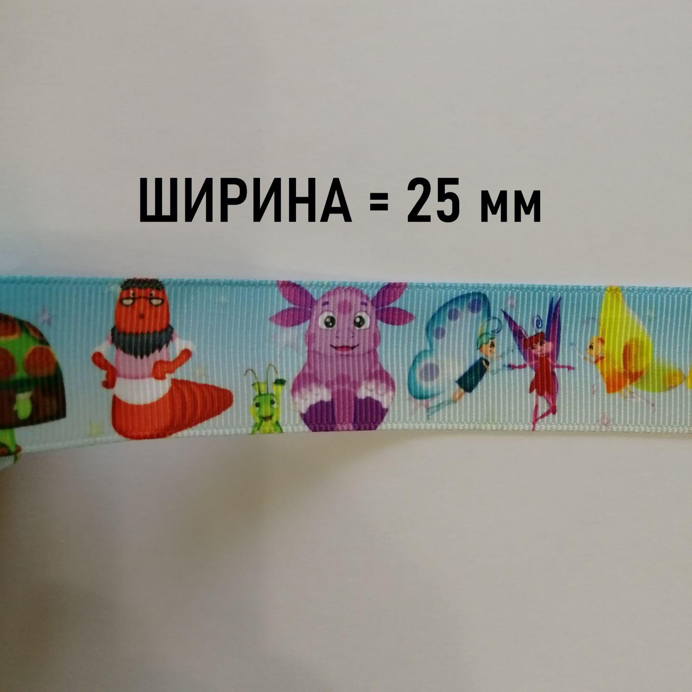 "Лента крипсовая ""Лунтик"" разноцветная - 25 мм"