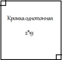 Кромка ПВХ однотонная 2*19