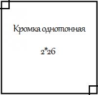 Кромка ПВХ однотонная 2*26