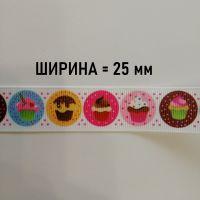 """Лента крипсовая """"Cupcake"""" кекс пироженное - 25 мм"""