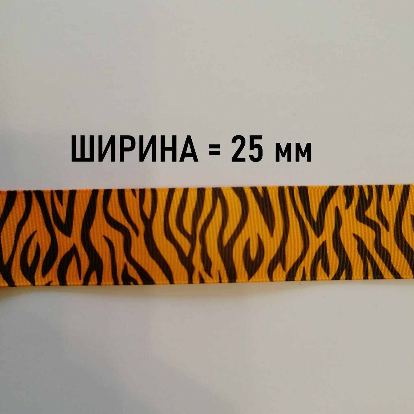 """Лента крипсовая """"Тигровая"""" полосатая черно-рыжая - 25 мм"""