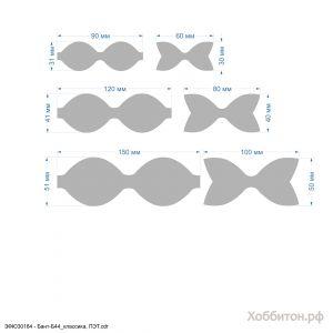 Шаблон ''Бант-Б44'' , ПЭТ 0,7 мм (1уп = 5наборов)