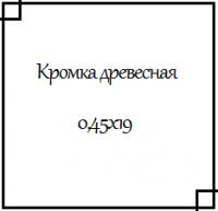 Кромка ПВХ древесная 0,45*19