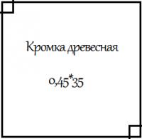 Кромка ПВХ древесная 0,45*35