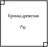 Кромка ПВХ древесная 1*19