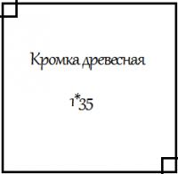Кромка ПВХ древесная 1*35