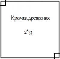 Кромка ПВХ древесная 2*19