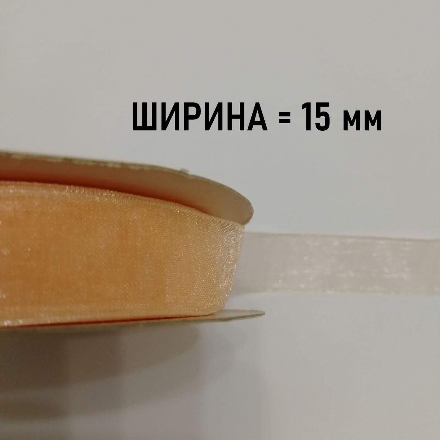 Лента органза Кремоваяя Идеал ширина - 15 мм