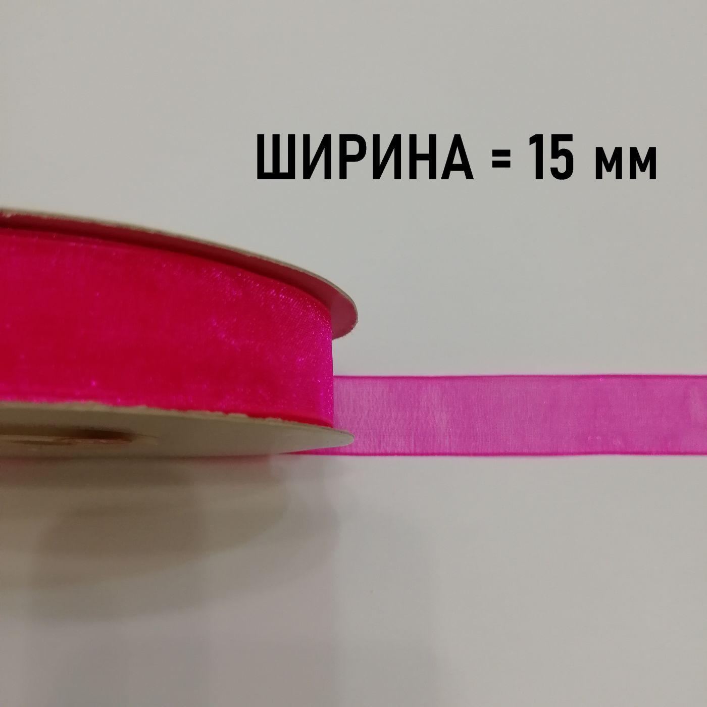 Лента органза Ярко-розовая Идеал ширина - 15 мм