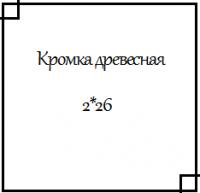 Кромка ПВХ древесная 2*26