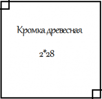 Кромка ПВХ древесная 2*28