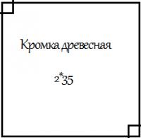Кромка ПВХ древесная 2*35