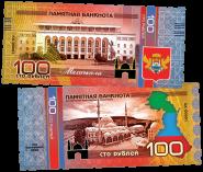 100 РУБЛЕЙ - город МАХАЧКАЛА. ПАМЯТНАЯ СУВЕНИРНАЯ КУПЮРА
