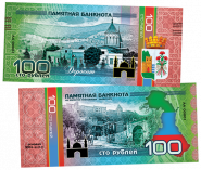 100 РУБЛЕЙ - город ДЕРБЕНТ. ПАМЯТНАЯ СУВЕНИРНАЯ КУПЮРА