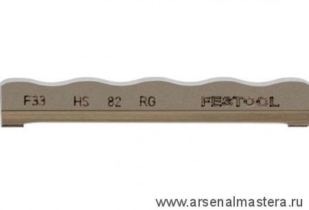 Нож спиральный  FESTOOL HS 82 RG 484519