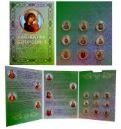 Набор монет 9 ШТУК, 10 РУБЛЕЙ  - БОГОРОДИЦА, ЦВЕТНАЯ ЭМАЛЬ + ГРАВИРОВКА (в альбоме)