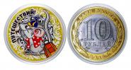 10 рублей, НОВЫЙ ГОД 2020 - ПУТЕШЕСТВИЙ с гравировкой и цветной эмалью