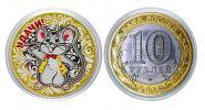 10 рублей, НОВЫЙ ГОД 2020 - УДАЧИ с гравировкой и цветной эмалью