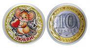 10 рублей, НОВЫЙ ГОД 2020 - ЛЮБВИ с гравировкой и цветной эмалью