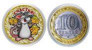 10 рублей, НОВЫЙ ГОД 2020 - СЧАСТЬЯ с гравировкой и цветной эмалью