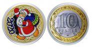 10 рублей, НОВЫЙ ГОД 2020 - ДЕД МОРОЗ с гравировкой и цветной эмалью