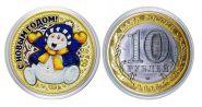 10 рублей, НОВЫЙ ГОД 2020 - СНЕГОВИК с гравировкой и цветной эмалью