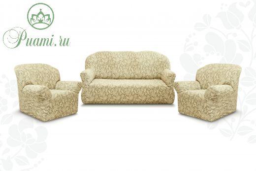 """Комплект чехлов """"Престиж"""" из 3х предметов (трехместный диван и 2 кресла)без оборки,10049 ваниль"""